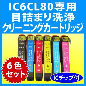 エプソン IC6CL80・IC6CL80L 用 強力 クリーニングカートリッジ6色セット 目詰まり解...