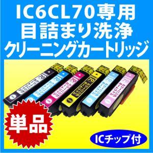 エプソン IC6CL70・IC6CL70L 用 強力 クリーニングカートリッジ 目詰まり解消 単色 inklink