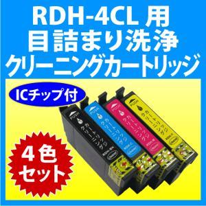 エプソン RDH-4CL 用 強力 クリーニングカートリッジ 4色セット 目詰まり解消 洗浄カートリ...