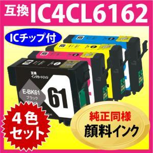 エプソン プリンターインク IC4CL6162 4色セット EPSON 互換インクカートリッジ 〔純...
