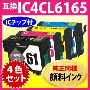 エプソン IC4CL6165 4色セット (純正同様 顔料インク) 〔互換インク〕|inklink