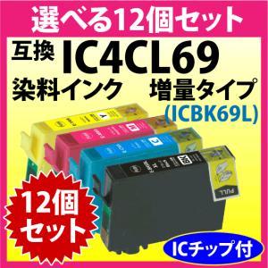 エプソン IC4CL69 選べる12個セット 増量ブラック 〔互換インク〕  染料インク inklink