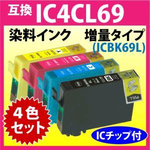 エプソン IC4CL69 (IC4CL69L)対応互換インク  ICBK69L ブラック(増量タイプ...
