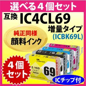 エプソン IC4CL69 選べる4個セット 増量ブラック (純正同様 顔料インク) 〔互換インク〕|inklink