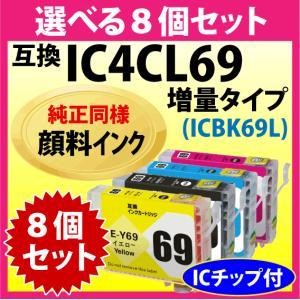 エプソン IC4CL69 選べる8個セット 増量ブラック (純正同様 顔料インク) 〔互換インク〕|inklink