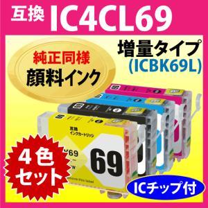 エプソン IC4CL69 4色セット 増量ブラック (純正同様 顔料インク) 〔互換インク〕|inklink