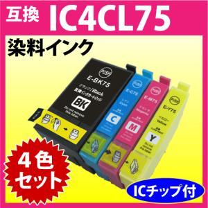 エプソン IC4CL75 4色セット 〔互換インク〕  染料インク inklink