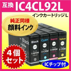 エプソン IC92Lシリーズ 4色セット IC4CL92L  純正同様 顔料インク  〔互換インク〕|inklink