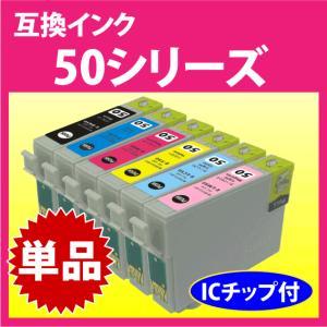 エプソン IC6CL50 単色  〔互換インク〕 純正同様 染料インク|inklink