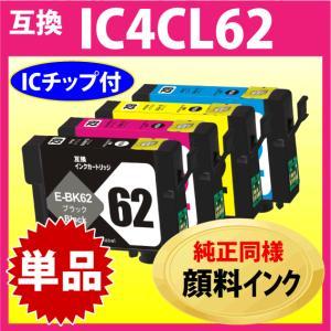 エプソン IC4CL6162 内訳:ICBK62/ICC62/ICM62/ICY62 互換インク の...