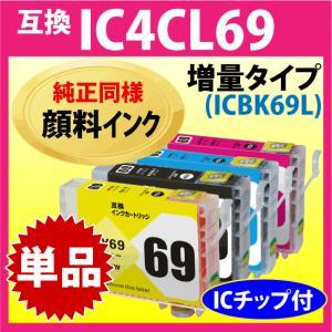 エプソン IC4CL69 単色 (純正同様 顔料インク) ブラックは増量タイプ 〔互換インク〕|inklink
