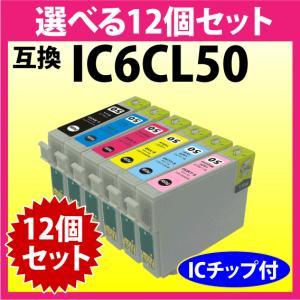 エプソン IC6CL50 選べる12個セット 〔互換インク〕 純正同様 染料インク