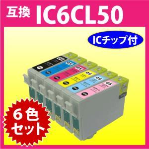 エプソン IC6CL50 6色セット 〔互換インク〕 純正同様 染料インク