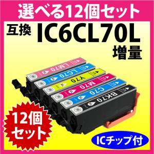 エプソン プリンターインク IC6CL70L 選べる12個セット 増量タイプ EPSON 互換インク...