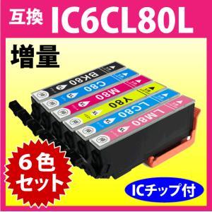 エプソン IC6CL80L 6色セット 増量タイプ 〔互換インク〕 純正同様 染料インク|inklink