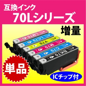 エプソン プリンターインク IC6CL70L 単...の商品画像
