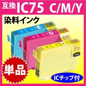 エプソン IC75 単品 ICC75 ICM75 ICY75 から選択してください 〔互換インク〕  染料インク inklink