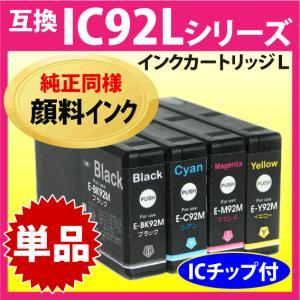 エプソン IC92Lシリーズ  純正同様 顔料インク 単品(色をお選びください ICBK92L/ICC92L/ICM92L/ICY92L) 〔互換インク〕|inklink