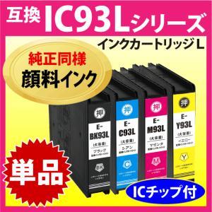 エプソン IC93Lシリーズ  純正同様 顔料インク 単品(色をお選びください ICBK93L/ICC93L/ICM93L/ICY93L) 〔互換インク〕|inklink