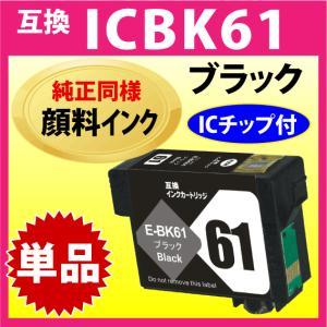 エプソン ICBK61 ブラック (純正同様 顔料インク) 〔互換インク〕|inklink