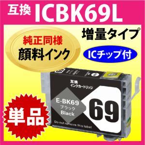 エプソン ICBK69L ブラック 増量タイプ (純正同様 顔料インク) 〔互換インク〕|inklink