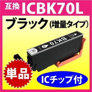 エプソン ICBK70L ブラック 〔互換インク〕 純正同様 染料インク inklink