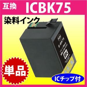 エプソン ICBK75 ブラック 〔互換インク〕  染料インク inklink