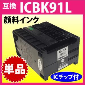 エプソン ICBK91L ブラック 増量 純正同様 顔料インク 〔互換インク〕|inklink