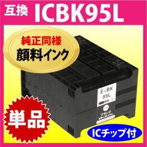 エプソン ICBK95L ブラック 増量 純正同様 顔料インク 〔互換インク〕|inklink