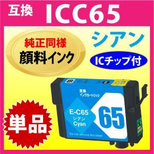 エプソン ICC65 シアン (純正同様 顔料インク) 〔互換インク〕 inklink