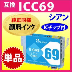エプソン ICC69 シアン (純正同様 顔料インク) 〔互換インク〕|inklink