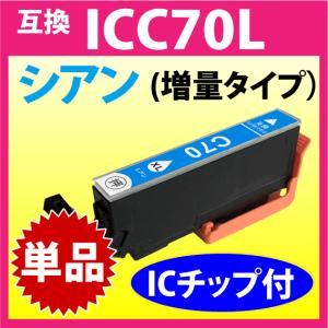 エプソン ICC70L シアン 〔互換インク〕 純正同様 染料インク inklink