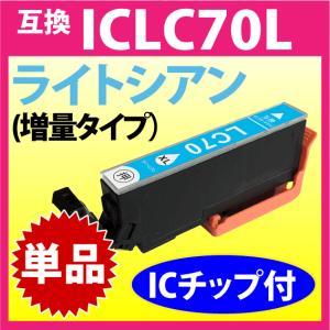 エプソン ICLC70L ライトシアン 〔互換インク〕 純正同様 染料インク inklink