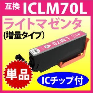 エプソン ICLM70L ライトマゼンタ 単色  〔互換インク〕 純正同様 染料インク inklink