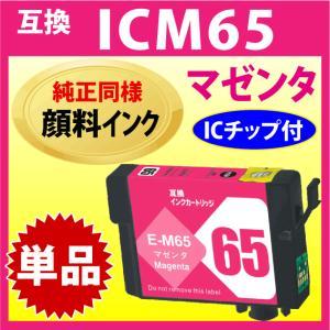エプソン ICM65 マゼンタ (純正同様 顔料インク) 〔互換インク〕 inklink