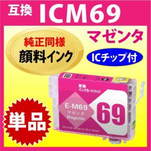 エプソン ICM69 マゼンタ (純正同様 顔料インク) 〔互換インク〕|inklink