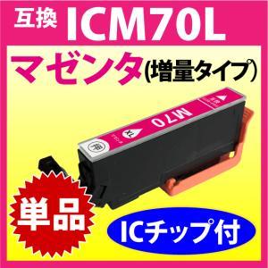 エプソン ICM70L マゼンタ 単色  〔互換インク〕 純正同様 染料インク inklink