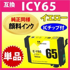 エプソン ICY65 イエロー (純正同様 顔料インク) 〔互換インク〕 inklink