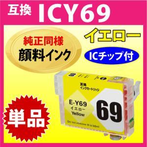 エプソン ICY69 イエロー (純正同様 顔料インク) 〔互換インク〕|inklink