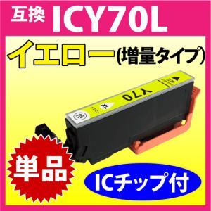 エプソン ICY70L イエロー 〔互換インク〕 純正同様 染料インク inklink