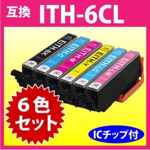 エプソン ITH-6CL 6色セット 〔互換インク〕 純正同様 染料インク|inklink