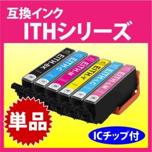 エプソン ITH-6CL 単品(ITH-BK / ITH-C / ITH-M / ITH-Y / ITH-LC / ITH-LM から選択してください) 〔互換インク〕 純正同様 染料インク|inklink