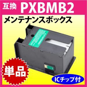 メンテナンスボックス PXBMB2 〔互換〕エプソン|inklink