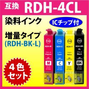エプソン RDH-4CL 4色セット 増量ブラック 〔互換インク〕  染料インク|inklink