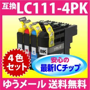〔ゆうメール 送料無料〕最新チップ搭載 新機種対応 ブラザー LC111-4PK 4色セット 〔互換インク〕|inklink