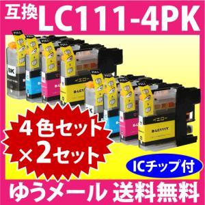 〔ゆうメール 送料無料〕ブラザー LC111-4PK 4色セット×2セット 〔互換インク〕|inklink
