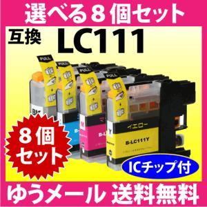 〔ゆうメール 送料無料〕ブラザー LC111-4PK 選べる8個セット 〔互換インク〕|inklink