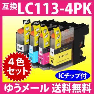 〔ゆうメール 送料無料〕ブラザー LC113-4PK 4色セット 〔互換インク〕|inklink