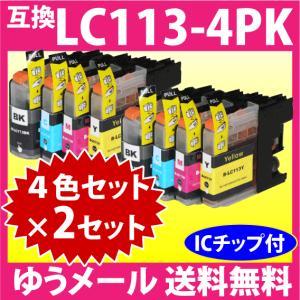 〔ゆうメール 送料無料〕ブラザー LC113-4PK 4色セット×2セット 〔互換インク〕|inklink