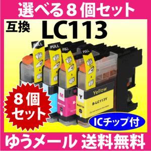 〔ゆうメール 送料無料〕ブラザー LC113-4PK 選べる8個セット 〔互換インク〕|inklink